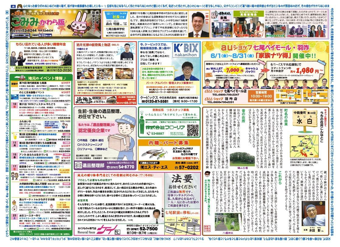 2018年6月9日<322号>   こみみ...