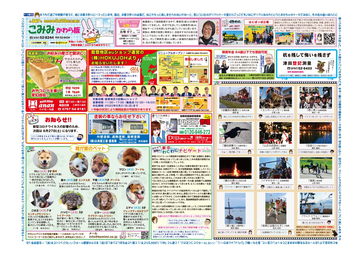 月 23 日 5 にじさんじ公式情報バラエティー番組『ツキイチ!にじさんじ』が5月23日よりスタート!