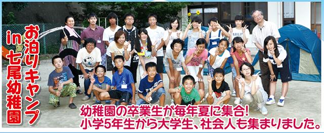 タイトル写真-お泊りキャンプin七尾幼稚園-