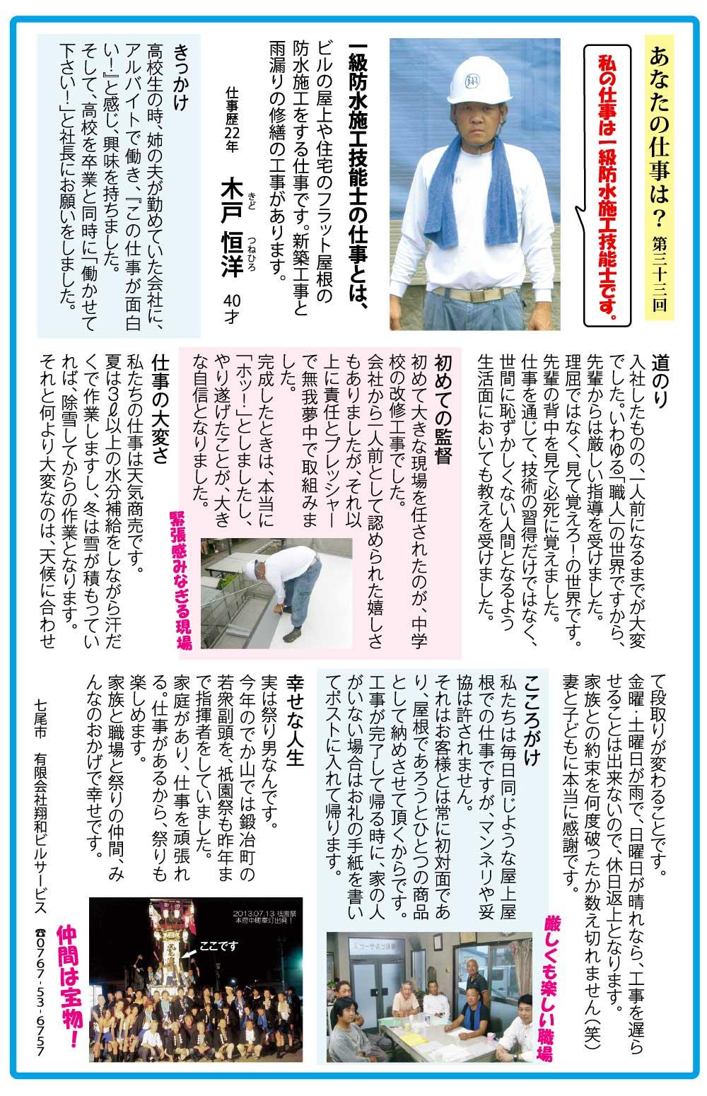 """私の仕事は""""一級防水施工技能士""""..."""