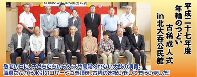 平成27年度年輪のつどい古稀成人式in北大呑公民館-