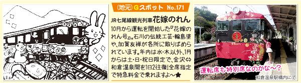 Gスポット-JR七尾線観光列車-花嫁のれん-